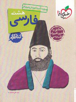 کتاب کار فارسی هشتم انتشارات خیلی سبز