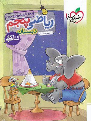 کتاب کار ریاضی پنجم دبستان انتشارات خیلی سبز