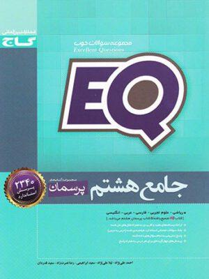 کتاب پرسمان جامع هشتم EQ انتشارات گاج