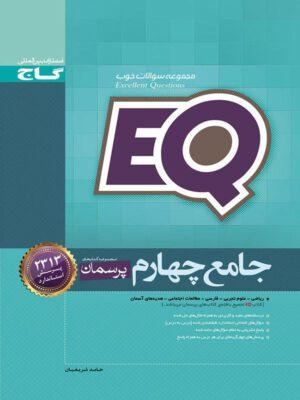 کتاب پرسمان جامع چهارم ابتدایی EQ انتشارات گاج