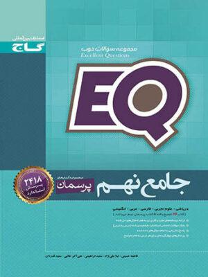 کتاب پرسمان جامع نهم EQ انتشارات گاج