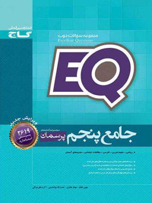 کتاب پرسمان جامع پنجم دبستان EQ انتشارات گاج