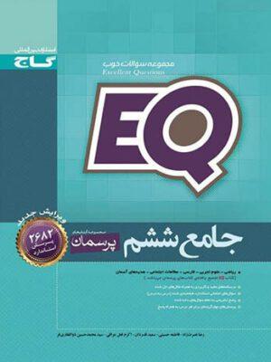 کتاب پرسمان جامع ششم دبستان EQ انتشارات گاج