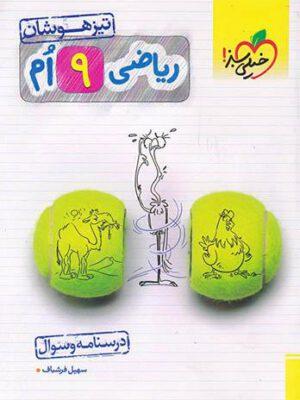 کتاب ریاضی نهم تیزهوشان (درسنامه و سوال)انتشارات خیلی سبز