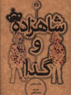 کتاب شاهزاده و گدا (جیبی)اثر مارک تواین انتشارات علمی فرهنگی