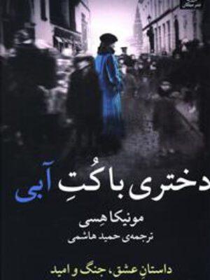 کتاب دختری با کت آبی اثر مونیکا هسی انتشارات میلکان