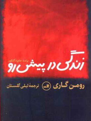 کتاب زندگی در پیش رو اثر رومن گاری انتشارات ثالث