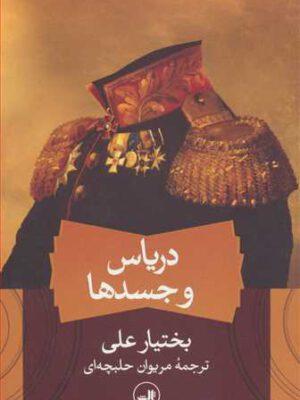 کتاب دریاس و جسدها اثر بختیار علی انتشارات ثالث