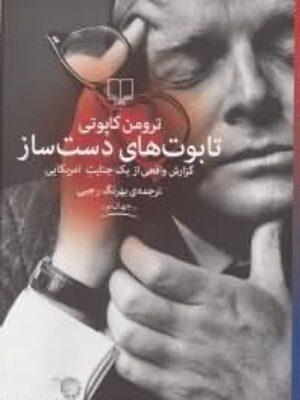 کتاب تابوت های دست ساز اثر ترومن کاپوتی انتشارات چشمه