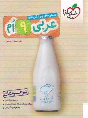 کتاب عربی نهم تیزهوشان انتشارات خیلی سبز