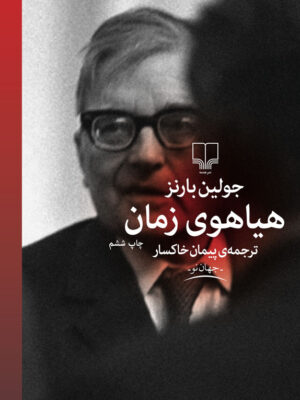 کتاب هیاهوی زمان اثر جولین بارنز انتشارات چشمه