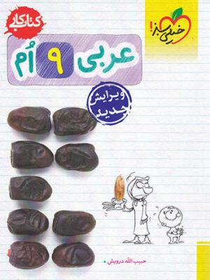 کتاب کار عربی نهم انتشارات خیلی سبز