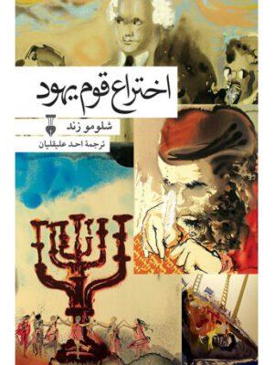 کتاب اختراع قوم یهود اثرشلومو زند انتشارات نشر نو