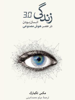 کتاب زندگی ۳/۰: انسانبودن در عصر هوش مصنوعی اثر مکس تگمارک انتشارات نشر نو