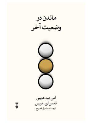 کتاب ماندن در وضعیت آخر اثر امی ب.هریس انتشارات نشر نو