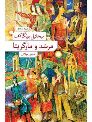 کتاب مرشد و مارگریتا اثر میخائیل بولگاف انتشارات نشر نو