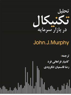 کتاب تحلیل تکنیکال در بازار سرمایه اثر جان مورفی انتشارات چالش