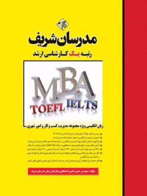 کتاب زبان تخصصی MBA انتشارات مدرسان شریف