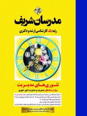 کتاب تئوری های مدیریت(میکروطبقه بندی شده)انتشارات مدرسان شریف