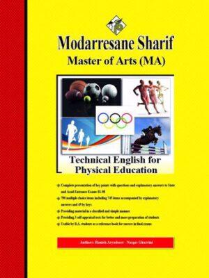 کتاب زبان تخصصی تربیت بدنی انتشارات مدرسان شریف