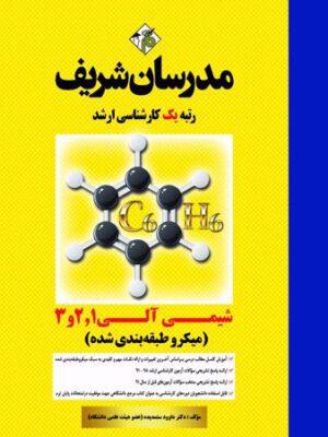 کتاب شیمی آلی۱,۲.۳ (میکروطبقه بندی شده)انتشارات مدرسان شریف