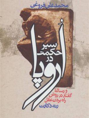 کتاب سیر حکمت در اروپا اثر محمد علی فروغی انتشارات زوار