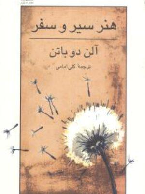 کتاب هنر سیر و سفر اثر آلن دو باتن انتشارات نیلوفر