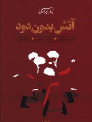 کتاب آتش بدون دود (3جلدی) اثر نادر ابراهیمی انتشارات روزبهان