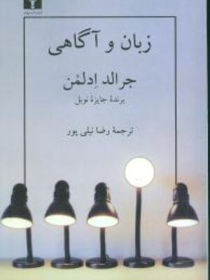 کتاب زبان و آگاهی اثر جرالد ادلمن انتشارات نیلوفر