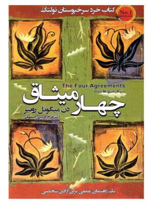 کتاب چهار میثاق اثر دون میگوئل روئیز انتشارات آتیسا