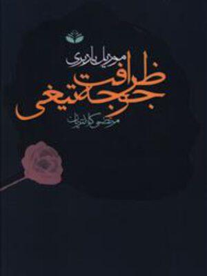 کتاب ظرافت جوجه تیغی اثر موریل باربری انتشارات کندوکاو
