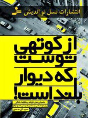کتاب از کوتهی توست که دیوار بلند است اثر سعید گل محمدی انتشارات نسل نو اندیش
