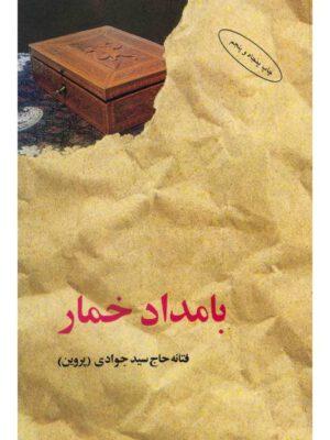 کتاب بامداد خمار اثر فتانه حاج سید جوادی انتشارات البرز