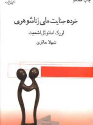 کتاب خرده جنایت های زناشوهری اثر اریک امانوئل اشمیت انتشارات قطره