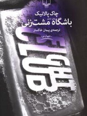 کتاب باشگاه مشتزنی اثر چاک پالانیک انتشارات چشمه