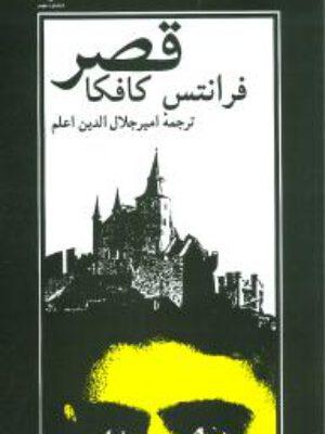 کتاب قصر اثر فرانتس کافکا انتشارات نیلوفر