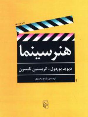 کتاب هنر سینما اثر دیوید بوردول انتشارات مرکز