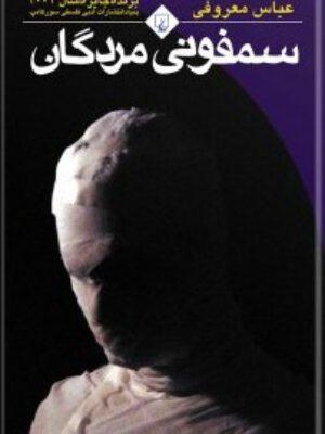 کتاب سمفونی مردگان اثر عباس معروفی انتشارات ققنوس