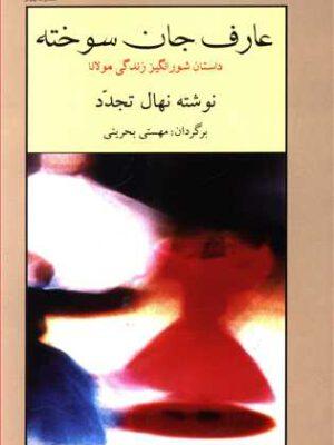کتاب عارف جان سوخته اثر نهال تجدد انتشارات نیلوفر