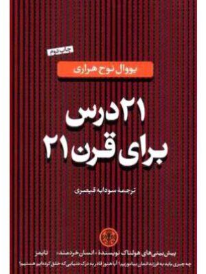 کتاب 21 درس برای قرن 21 اثر یووال نوح هراری انتشارات پارسه