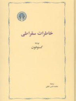 کتاب خاطرات سقراطی اثر کسنوفون انتشارات خوارزمی