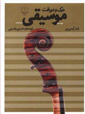 کتاب درک و دریافت موسیقی (با سی دی) اثر راجر کیمی ین انتشارات چشمه