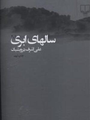 کتاب سالهای ابری (2جلدی) اثر علی اشرف درویشیان انتشارات چشمه