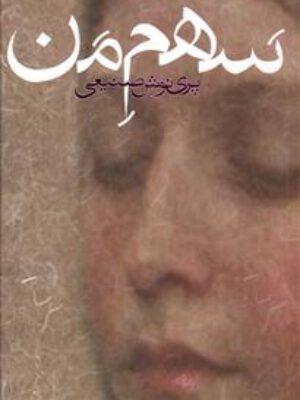 کتاب سهم من اثر پرینوش صنیعی انتشارات روز بهان