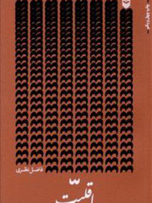 کتاب اقلیت اثر فاضل نظری انتشارات سوره مهر