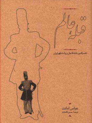 کتاب قبله عالم اثر عباس امانت انتشارات کارنامه