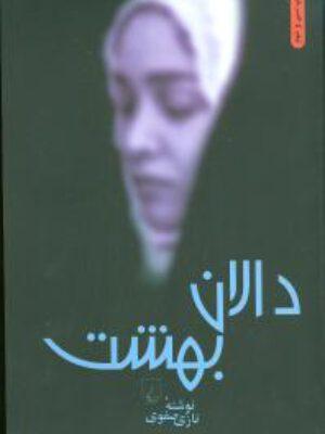 کتاب دالان بهشت اثر نازی صفوی انتشارات ققنوس
