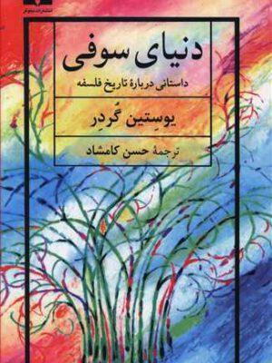کتاب دنیای سوفی اثر یوستین گوردر انتشارات نیلوفر