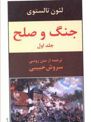 کتاب جنگ و صلح (4 جلدی)(شومیز)اثر لئون تالستوی انتشارات نیلوفر