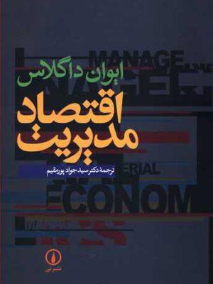 کتاب اقتصاد مدیریت اثر ایوان داگلاس نشر نی